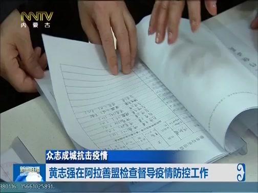 [内蒙古新闻联播]众志成城抗击疫情 黄志强在阿拉善盟检查督导疫情防控工作