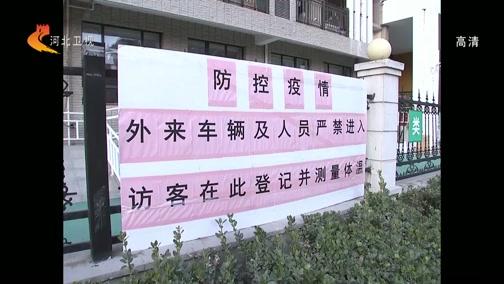 [河北新闻联播]王东峰在石家庄市暗访检查时强调 夯实基层基础 深化排查防控 坚决打赢疫情防控的人民战争
