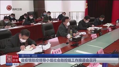[贵州新闻联播]省疫情防控领导小组社会防控组工作推进会召开