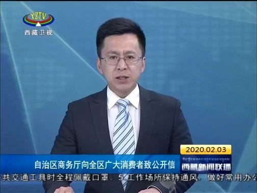 [西藏新闻联播]自治区商务厅向全区广大消费者致公开信