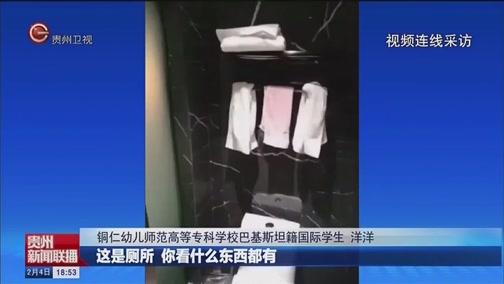 """[贵州新闻联播]防控疫情有""""温度"""" 贵州情暖国际学生"""