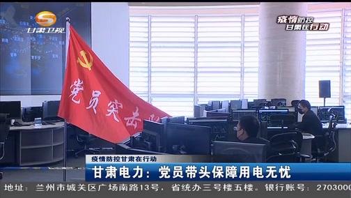 [甘肃新闻]疫情防控甘肃在行动 甘肃电力:党员带头保障用电无忧