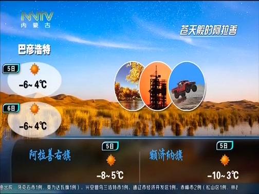 [内蒙古新闻联播]内蒙古天气预报 20200204
