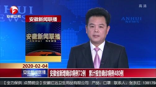 [安徽新闻联播]安徽省新增确诊病例72例 累计报告确诊病例480例