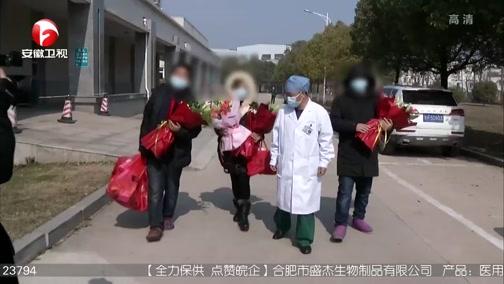 [安徽新闻联播]今天安徽又有6名新型冠状病毒感染的肺炎患者治愈出院