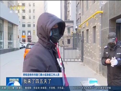 [内蒙古新闻联播]众志成城抗击疫情 呼和浩特市部分交通站点和小区加强防控