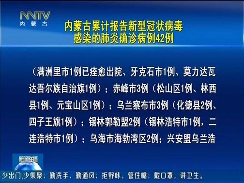 [内蒙古新闻联播]内蒙古累计报告新型冠状病毒感染的肺炎确诊病例42例