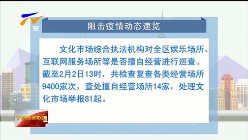 [宁夏新闻联播]阻击疫情动态速览