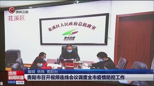 [贵州新闻联播]贵阳市召开视频连线会议调度全市疫情防控工作