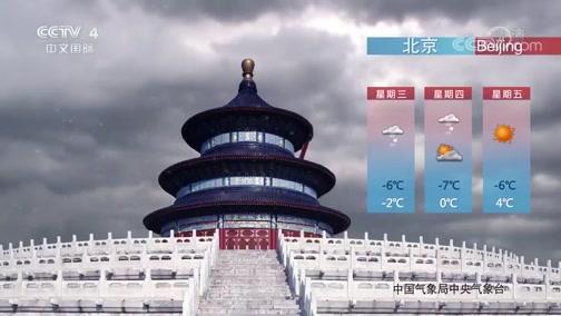 [中国新闻]2020年02月05日天气预报
