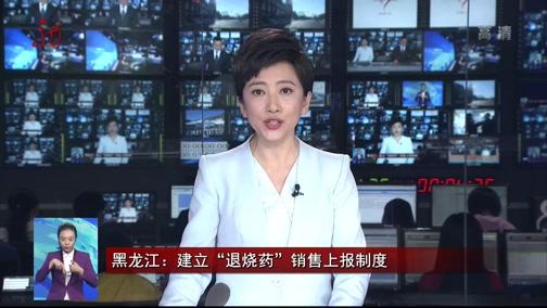 """[全省新闻联播]黑龙江:建立""""退烧药""""销售上报制度"""