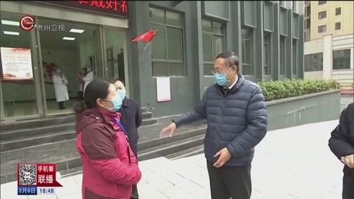 [贵州新闻联播]李邑飞到六盘水市和普安县疾控中心等地督导