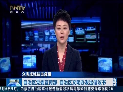 [内蒙古新闻联播]众志成城抗击疫情 自治区党委宣传部 自治区文明办发出倡议书