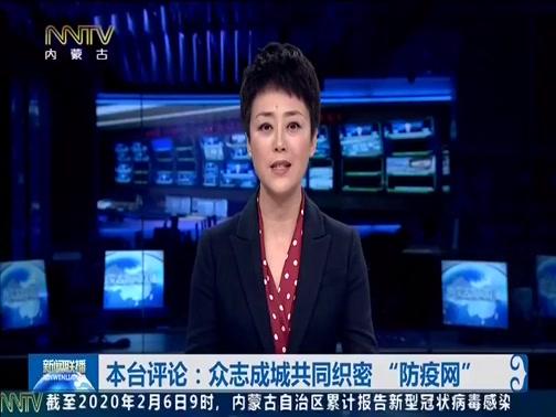 """[内蒙古新闻联播]本台评论:众志成城共同织密""""防疫网"""""""