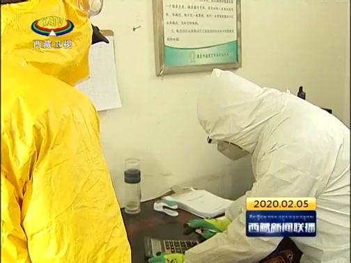[西藏新闻联播]我区启动疫情医疗废物处置管理应急预案
