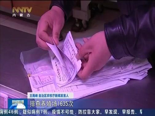 [内蒙古新闻联播]众志成城抗击疫情新闻发布 严防疫情向农村牧区扩散蔓延