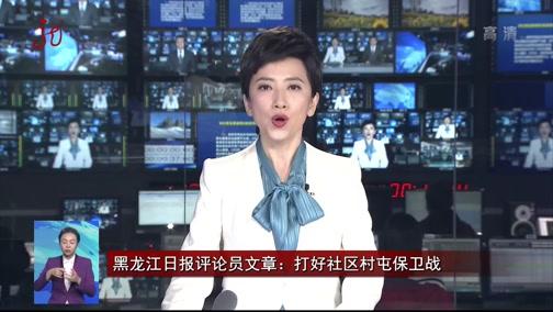 [全省新闻联播]黑龙江日报评论员文章:打好社区村屯保卫战