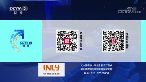 《中国经济大讲堂》 20200208 奋斗在科技前沿(下)