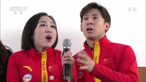 [花滑]中国加油!隋文静韩聪邀请观众助力中国