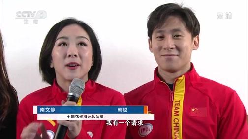 [花滑]隋文静/韩聪第六次夺得四大洲赛双人滑冠军