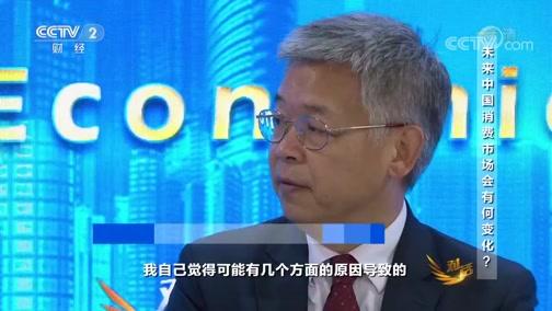 [对话]未来中国消费市场会有何变化?