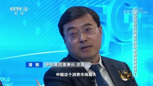《对话》 20200209 新十年的中国动能