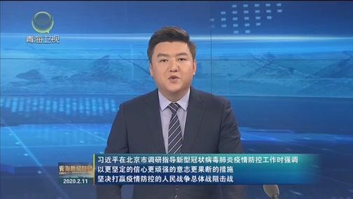 [青海新闻联播]习近平在北京市调研指导新型冠状病毒肺炎疫情防控工作时强调 以更坚定的信心更顽强的意志更