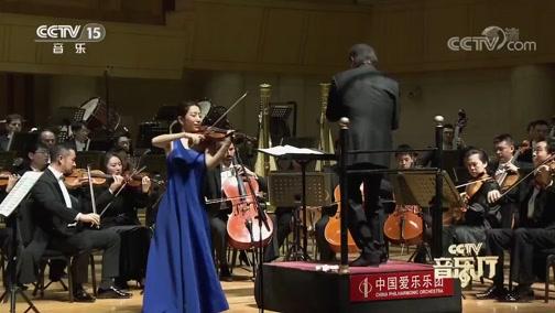[CCTV音乐厅]《D大调小提琴协奏曲》第二乐章 指挥:夏尔·迪图瓦[瑞士] 小提琴:木岛真优 协奏:中国爱乐乐团