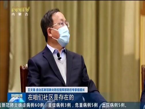 [内蒙古新闻联播]专家解读无症状感染