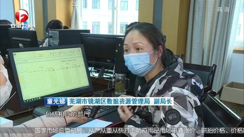 [安徽新闻联播]各地:坚决打赢疫情防控阻击战
