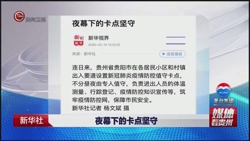 [贵州新闻联播]媒体看贵州 20200212
