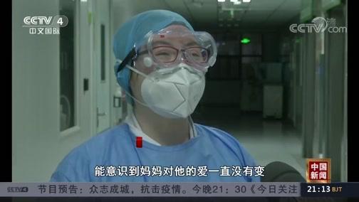 《中国新闻》 20200212 21:00