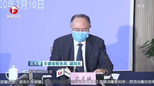 [安徽新闻联播]安徽:出台17条税费政策和服务措施支持疫情防控
