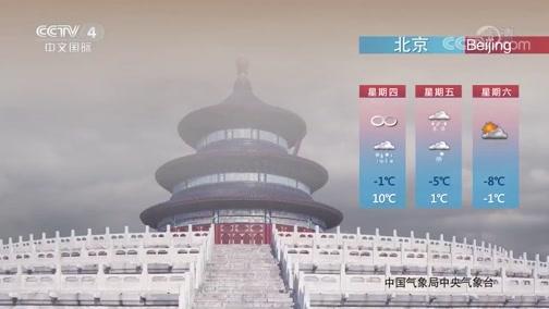 [今日环球]2020年2月13日天气预报