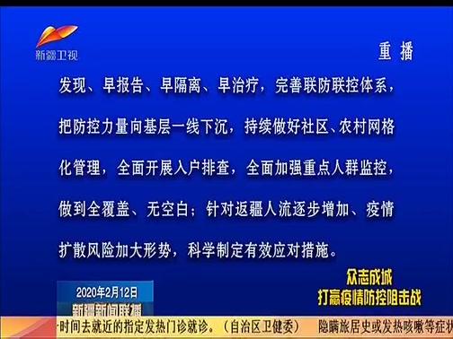 [新疆新闻联播]自治区召开视频会议传达学习习近平总书记在北京调研指导新型冠状病毒肺炎疫情防控工作时的重