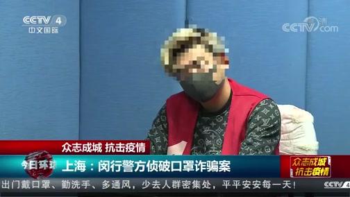 [今日环球]众志成城 抗击疫情 上海:闵行警方侦破口罩诈骗案