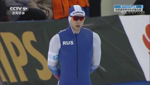 2020年世界速度滑冰单项锦标赛 男子500米决赛 20200215