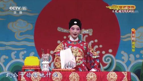 [CCTV空中剧院]京剧《谢瑶环》 第二场