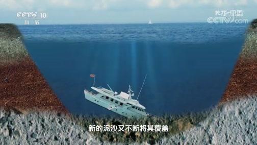 《地理·中国》 20200216 大自然的奇景 7
