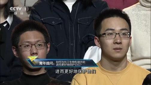 [开讲啦]青年提问刘仁俊:如何与长江生物和谐共处进而更好地保护它们?