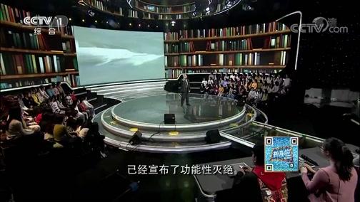 """[开讲啦]刘仁俊:修复长江受损系统 让长江不再""""生病"""""""