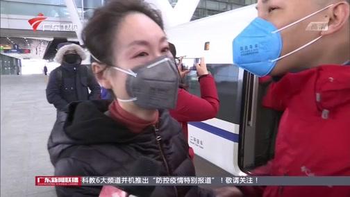 [广东新闻联播]目标雷神山!广东第一批中医医疗队驰援湖北