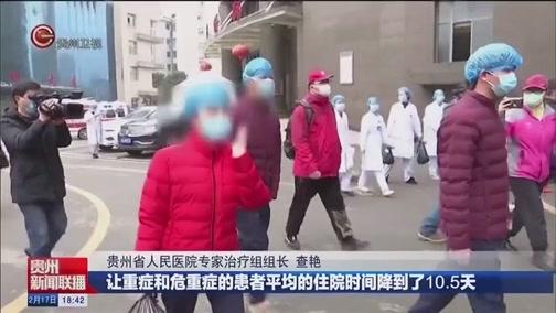 """[贵州新闻联播]贵州省人民医院收治患者""""清零"""""""