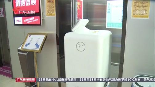 """[广东新闻联播]广东:用高科技筑起""""防疫墙"""""""