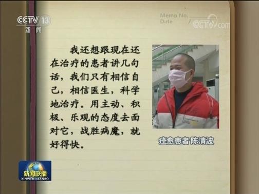 [视频]【新闻特写】陈清波:坚定信心 拥抱幸福生活