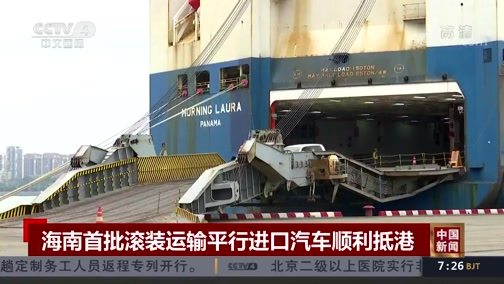 [中国新闻]海南首批滚装运输平行进口汽车顺利抵港