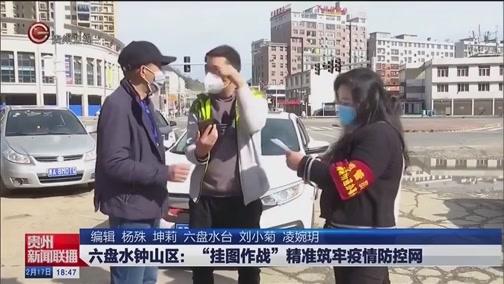 """[贵州新闻联播]六盘水钟山区:""""挂图作战""""精准筑牢疫情防控网"""