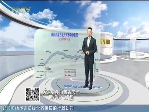 [内蒙古新闻联播]天气预报 20200218