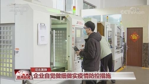 [视频]科学复工复产·保证工人安全返岗