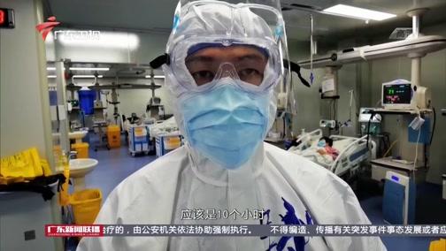 [广东新闻联播]战疫日记:ICU里的战斗